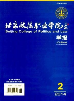 北京政法职业学院学报杂志