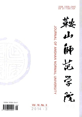 鞍山师范学院学报杂志