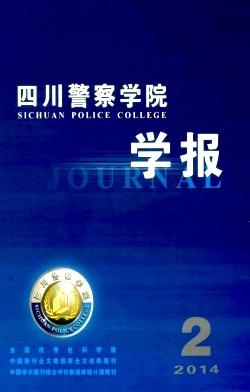四川警察学院学报杂志