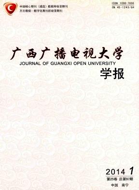 广西广播电视大学学报杂志