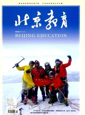 北京教育杂志