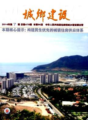 城乡建设杂志