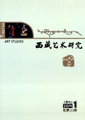 西藏艺术研究杂志