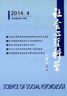 社会心理科学杂志