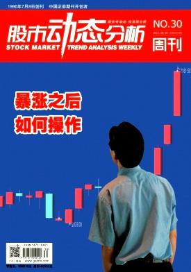 股市动态分析杂志