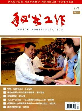 秘书工作杂志是由国家新闻出版总署