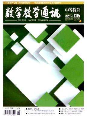 数学教学通讯杂志