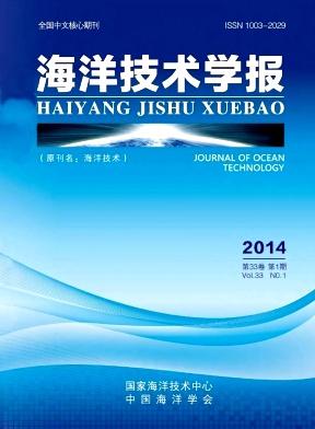 海洋技术杂志
