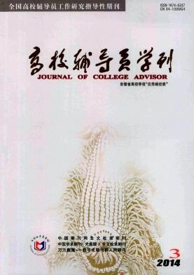 高校辅导员学刊杂志