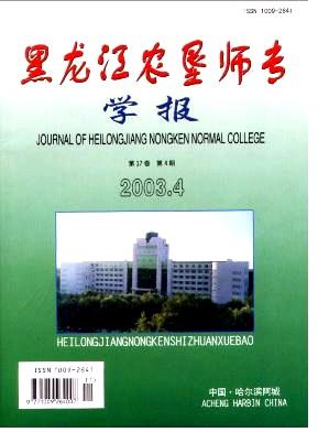 黑龙江农垦师专学报杂志
