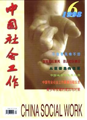 社会 杂志_中国社会工作杂志社官网投稿