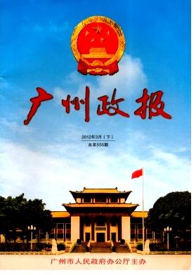 广州政报杂志