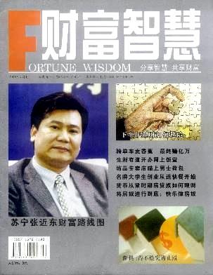 财富智慧杂志