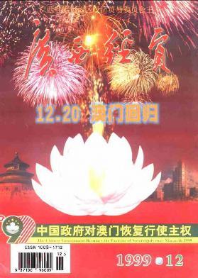 广西经贸杂志