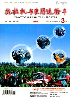拖拉机与农用运输车杂志