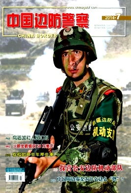 中国边防警察杂志