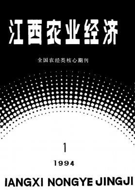 江西农业经济杂志