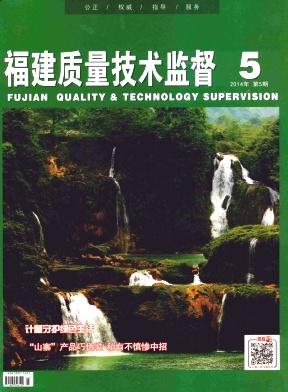 福建质量技术监督杂志