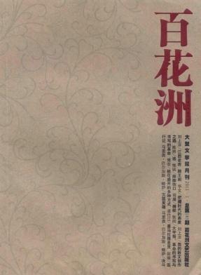 百花洲杂志