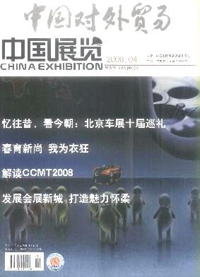 中国对外贸易.中国展览杂志