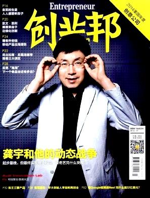 创业邦杂志