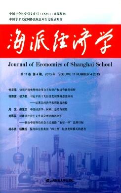 海派经济学杂志
