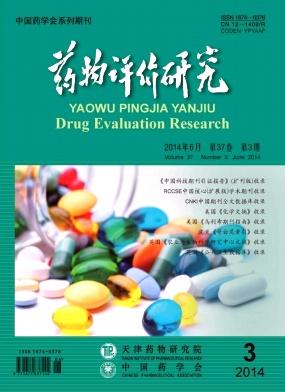 药物评价研究杂志