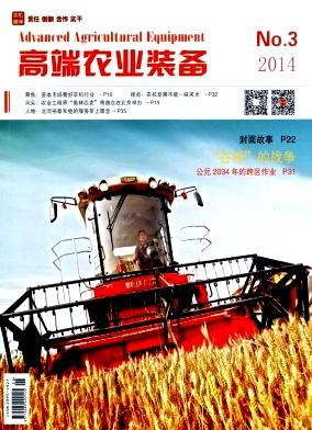 高端农业装备杂志